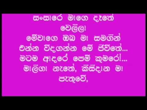 Boys Over Flowers Sinhala Theme song with lyrics රෑ සිහිනයක් වගේ