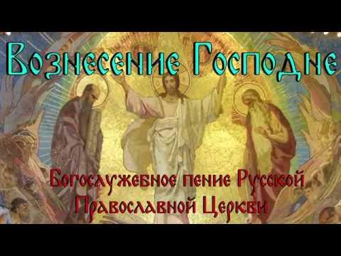 Вознесение Господне. Богослужебное пение Русской Православной Церкви.