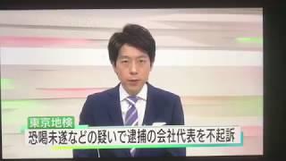 NHKニュース TOMORO不起訴 TOMORO 動画 15
