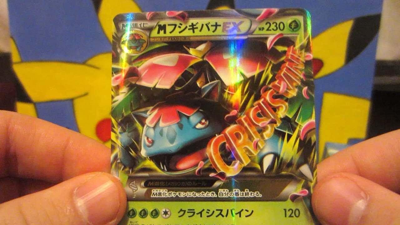 Opening a Japanese Pokemon Collection XY Booster Box! (Mega EX Pull