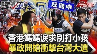 關鍵時刻 20190613節目播出版(有字幕)