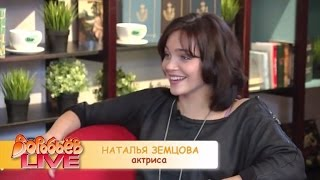 Наталья Земцова - Воробьев live. Выпуск 5.