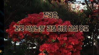 전광훈, 조국 석사논문 관련  뻔뻔한 허위 사실 유포