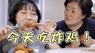 韩国妹妹炸鸡吃播,妈妈在减肥只能看,最终呢?