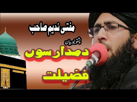 da-madaroso-fazeelat-|-mufti-nadeem-saib-pashto-new-bayan-hd-video-2020-|part#-75