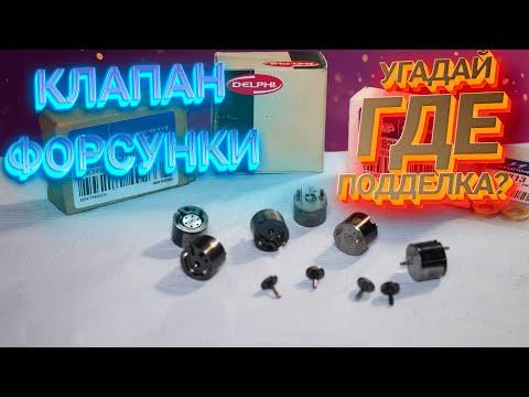 Обман по клапанам топливных форсунок Delphi