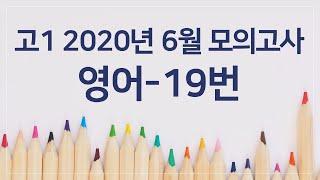 2020년 6월 고1 모의고사 영어 19번
