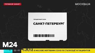 Туристы получат компенсацию за отдых в Петербурге с августа - Москва 24