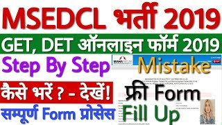 MSEDCL Online Form 2019 Kaise Bhare | MAHADISCOM GET, DET Online Form Fill Up 2019 Step By Step भरे