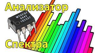 Анализатор спектра на MSGEQ7 и Ардуино. Проект, который лучше не повторять.