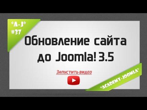 Обновление сайта до Joomla! 3.5