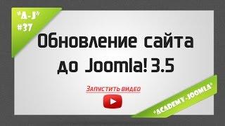 видео Обновление CMS Joomla 2.5 до версии Joomla 2.5.9, а также CMS Joomla 3.0 до версии Joomla 3.0.3
