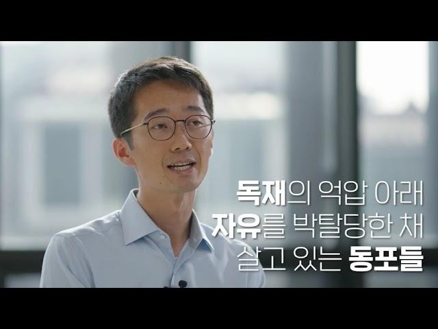 북한선교를 해야 하는 이유/ 오직 예수만이 죄의 사슬을 끊을 수 있다.