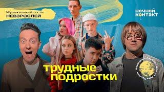 «Трудные подростки» в гостях шоу «Ночной Контакт».