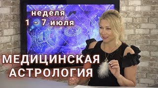 медицинская астрология  С 01 по 07 июля 2019