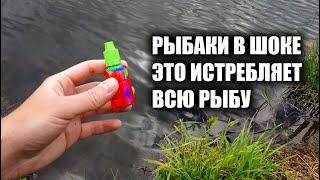 Налейте это в пруд Рыба вся повылазит