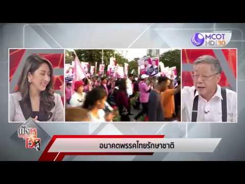 ไปฟัง อ.วีระ ว่าอย่างไร? กับอนาคตพรรคไทยรักษาชาติ ไปต่อ หรือรอรอดยุบ?