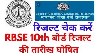 Rbse 10th result 2018 | Rajasthan board 10th class result 2018 की तारीख घोषित