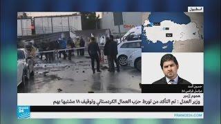 وزير العدل التركي يؤكد تورط حزب العمال الكردستاني بهجوم أزمير