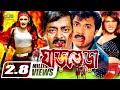 Bangla HD Movie 2018 | Ghar Tera || ft  Dipjol, Alexander Bow, Munmun , Kazi Hayat , Nasrin