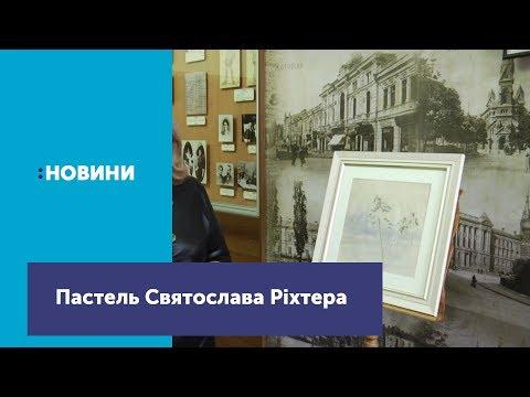 Телеканал UA: Житомир: У Житомирі вперше продемонстрували художню роботу піаніста С.Ріхтера, , написану пастеллю