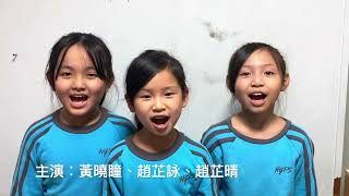 Publication Date: 2021-08-16 | Video Title: 「禮行天下」校際短片創作比賽 - 小學組 - 一等獎 - 黃