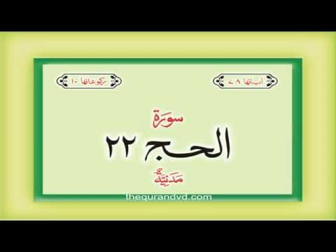 22. Surah Al Hajj  with audio Urdu Hindi translation Qari Syed Sadaqat Ali