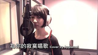 家家 為你的寂寞唱歌 cover by 蘋果妹