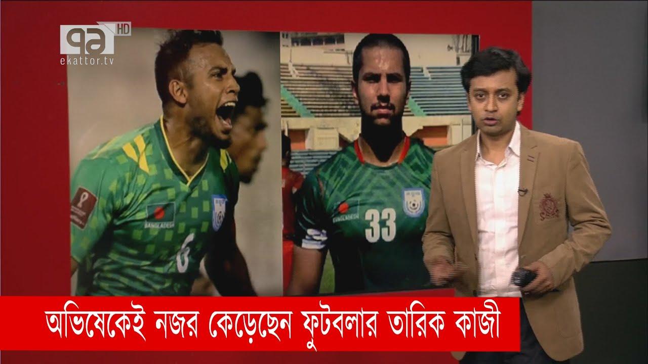 Download ভারতের বিপক্ষে ধারালো বাংলাদেশকে দেখার অপেক্ষায় | Football | Bangladesh | Khelajog | Ekattor TV