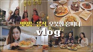 [푸드엔터]  CJ고메 |  친구들이랑 홈파티 vlog…