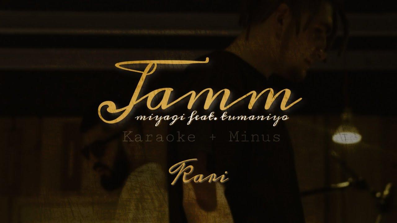 MiyaGi - Jamm (feat.TumaniYO) | MINUS + KARAOKE