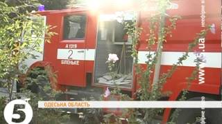Пожежа на курорті під Одесою(Пожежа на Одещині. На курорті Затока сталося займання - вигоріло майже 900 квадратних метрів території бази..., 2013-08-16T02:58:46.000Z)