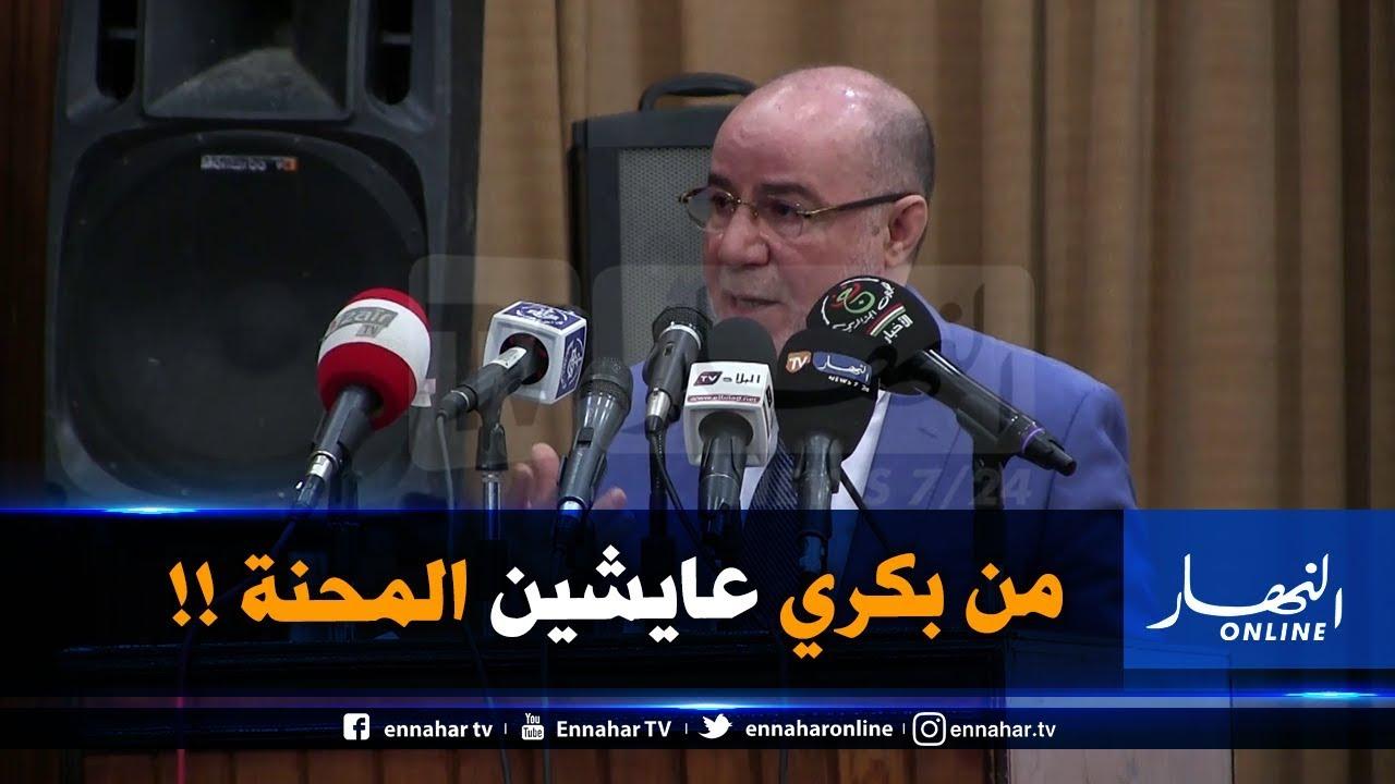 وزير الشؤون الدينية : لن نخاف..الخوف الوحيد هو أن نتشتّت ..