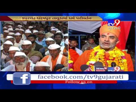 Gujarat : Hindu activists organize mass 'reconversion' event in Kaprada - Tv9