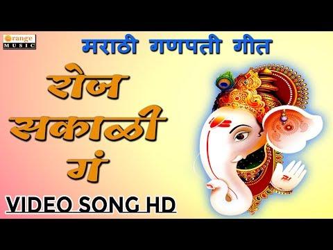 roj-sakali-ga---रोज-सकाळी-गं-|-video-song-|-ganpati-bhakti-song---orange-music