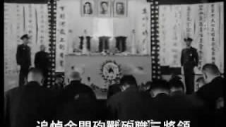 追悼金門八二三砲戰殉職三將領 - 吉星文 趙家驤 章傑 將軍Chinese Civil-War