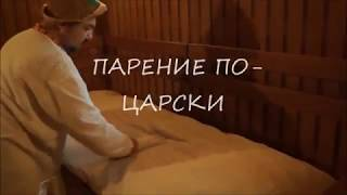 видео Как париться по-царски