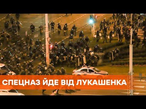 Бойцы спецназа переходят на сторону народа | Протесты в Беларуси и Минске сегодня | Лукашенко молчит