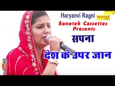 Sapna || साथ रहनिया संग के साथी || Sath Rahniya Sang Ke Sathi || Haryanvi Ragni