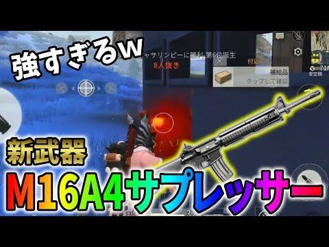 新武器M16A4と狙撃のダブルサプレッサーが強すぎて強気になりすぎたww【荒野行動】#31 Knives Out