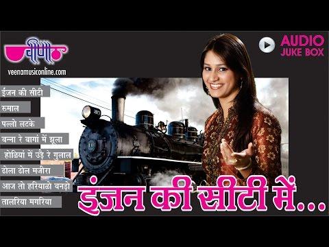 Engine Ki Seeti Original | Khoobsurat...