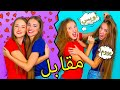 أغنية صراعات مضحكة للأخوات || لحظات من الحياة مع الأخوات بواسطة 123Go!