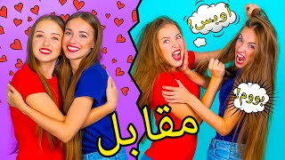 صراعات مضحكة للأخوات || لحظات من الحياة مع الأخوات بواسطة 123Go!