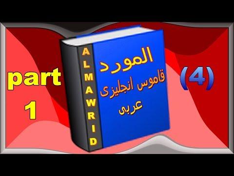 تعلم كلمات اللغة الانجليزية من قاموس المورد  - Al-Mawrid dictionary _ الجزء الأول (4A)