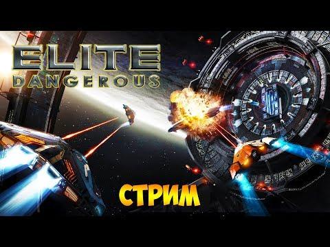 КОСМОС, ПЛАНЕТЫ И ЗАДАНИЯ - Elite Dangerous (Horizons) СТРИМ #8