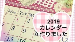 2019カレンダー作りました 2018/11/28