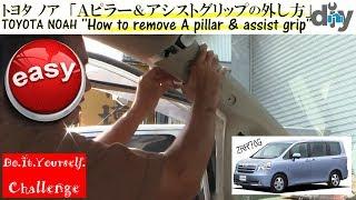 トヨタ ノア「Aピラー&アシストグリップの外し方」ZRR70G /D.I.Y. Challenge