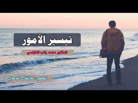 الحل العجيب لــ تيسير الامور درس مؤثر محمد راتب النابلسي