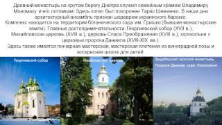 Достопримечательности Украины(, 2014-05-06T16:47:56.000Z)