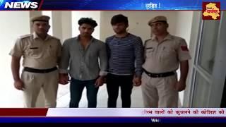 Gurugram crime News : एसएचओ को कुचलने की कोशिश में सचीन दायमा और टीनू नागर || Delhi Darpan TV